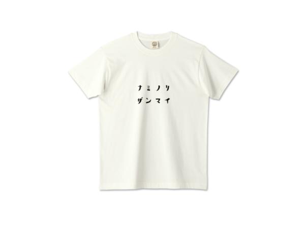 ナミノリザンマイオフィシャルTシャツ