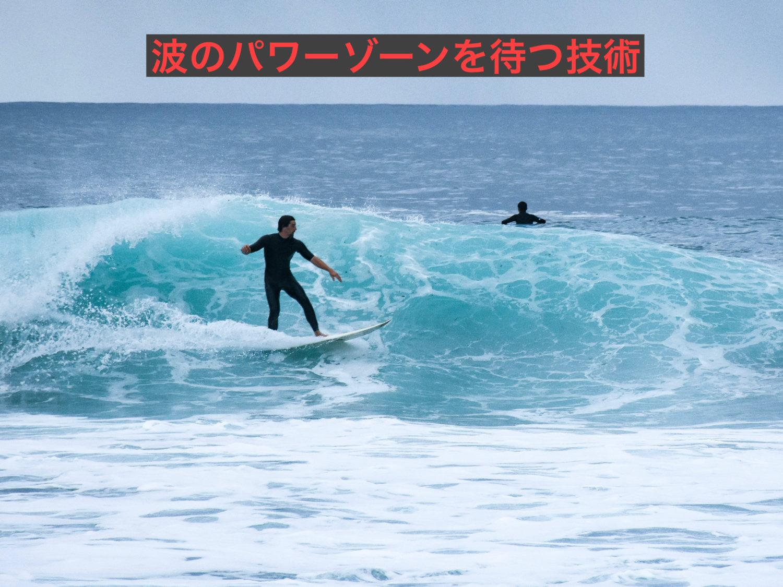 波を待つ技術を習得【パワーゾーンを使うサーフィン】