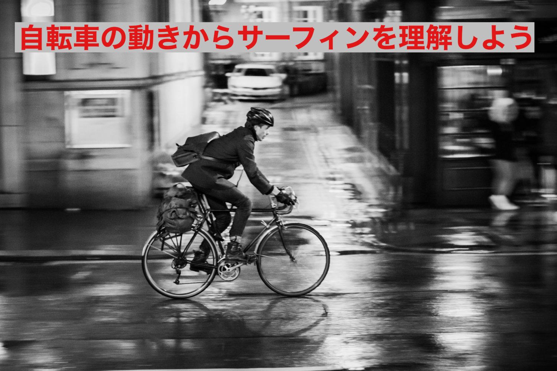 自転車の動きからサーフィンを学ぼう